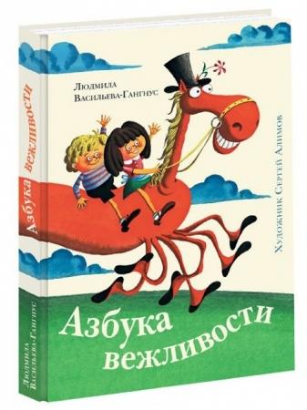 Васильева-Гангнус, Л. Азбука вежливости