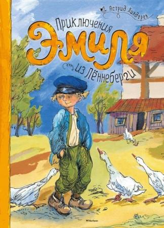 Линдгрен, А. Приключения Эмиля из Лённеберги