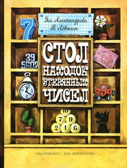 Александрова, Э. Стол находок утерянных чисел