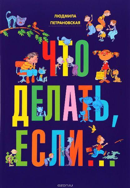Петрановская, Л. Что делать, если...