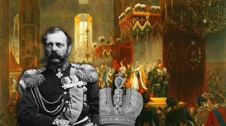Александр  II: император и человек