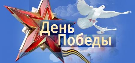 «Этот День Победы. Эхо войны и память сердца»