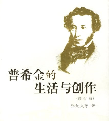 «Пушкин» в Китае