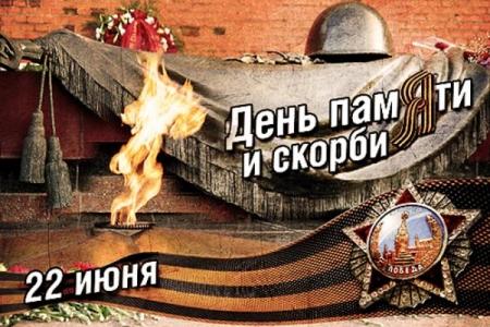 «Война и боль наша, и память»: день памяти и скорби