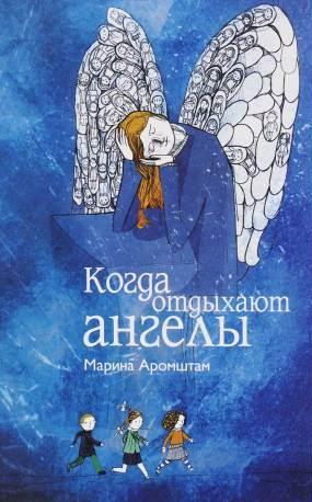 Аромштам, М. С. Когда отдыхают ангелы