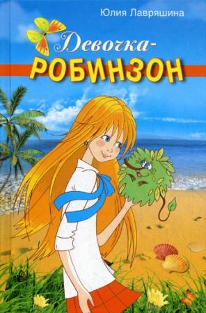 Лавряшина, Ю. Девочка-робинзон