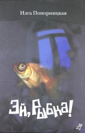 Понорницкая, И. Эй, Рыбка!
