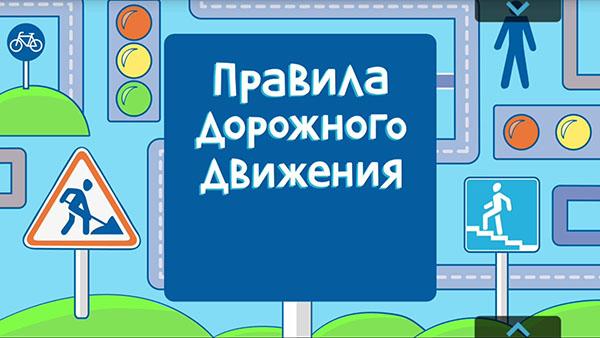 Познавательная игра «На дороге для ребят светофорчики горят!»
