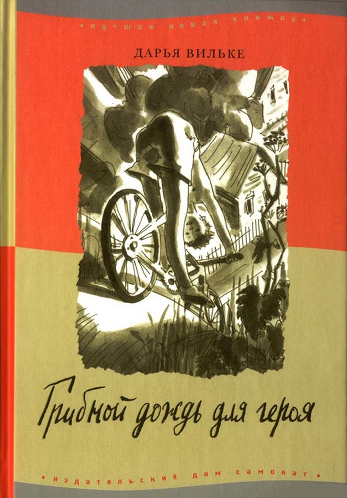 Вильке, Д. Грибной дождь для героя
