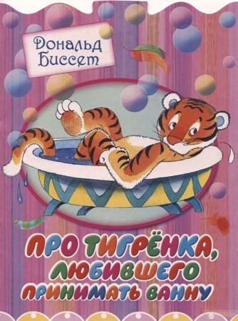 Тигры и тигрята