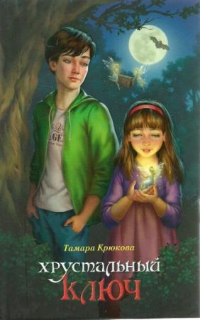Крюкова, Т. Ш. Хрустальный ключ