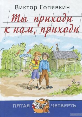 Голявкин, В. В. Ты приходи к нам, приходи