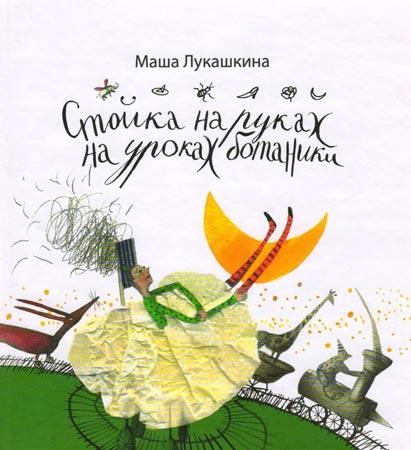 Лукашкина, М. Стойка на руках на уроках ботаники