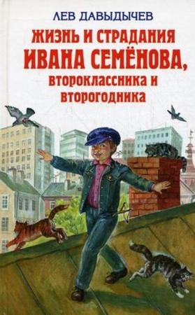 Давыдычев, Л. И. Жизнь Ивана Семенова, второклассника и второгодника