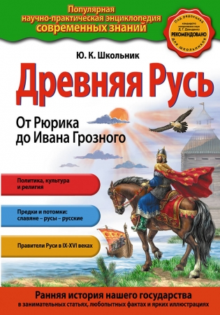 Битва за Святую Русь