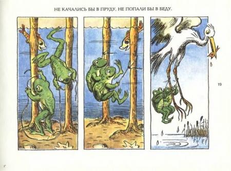 Комиксы - хохмиксы