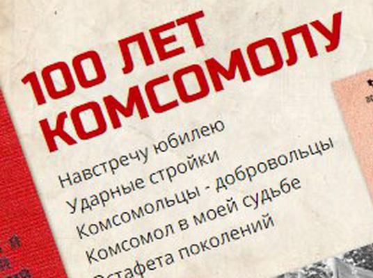 Комсомольская юность моя