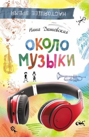 Музыкальный день
