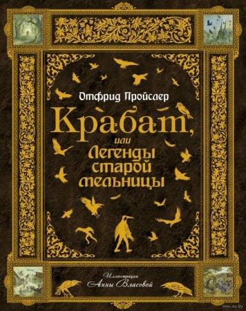 Сказки лужицкого серба