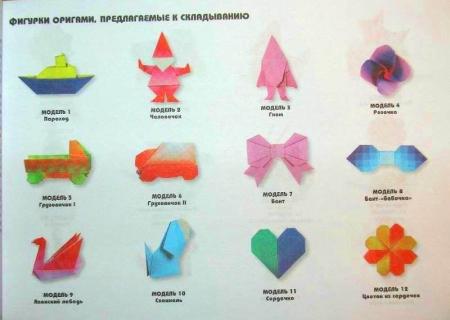 Богатова И. Оригами