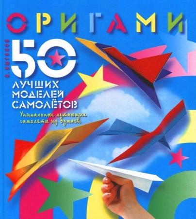 Выгонов В. Оригами. 50 лучших моделей самолетов
