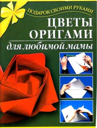 Цветы и оригами для любимой мамы