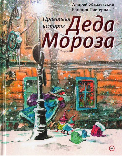 Жвалевский, А. В. Правдивая история Деда Мороза