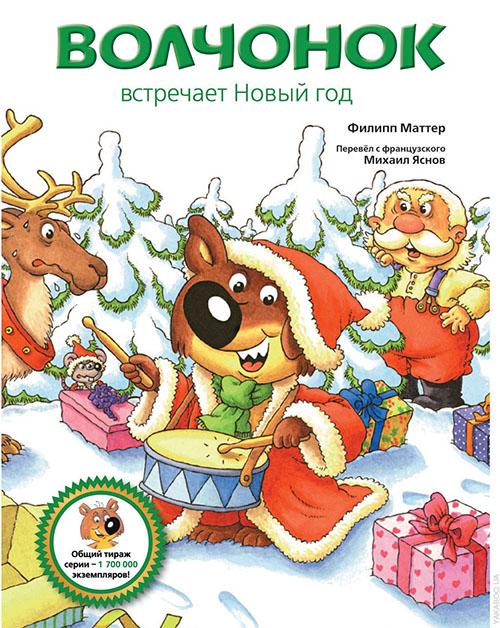 Маттер, Ф. Волчонок встречает Новый год
