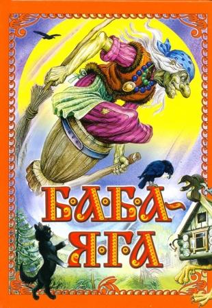 Баба-Яга – костяная нога