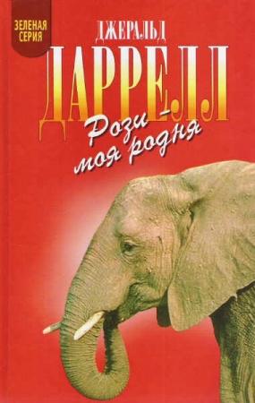 Мамонт ≠ слон!