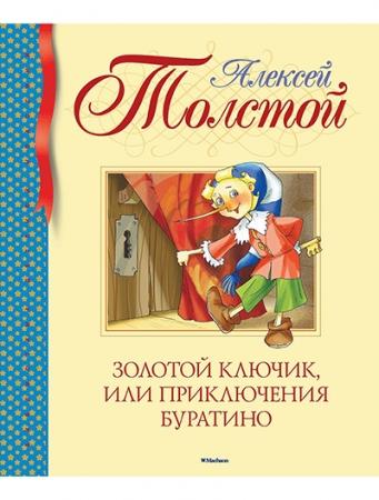 Уроженец Самарской губернии