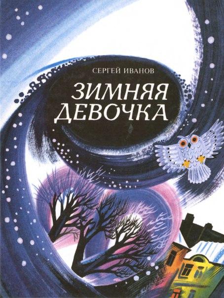 Иванов С. А. Зимняя девочка