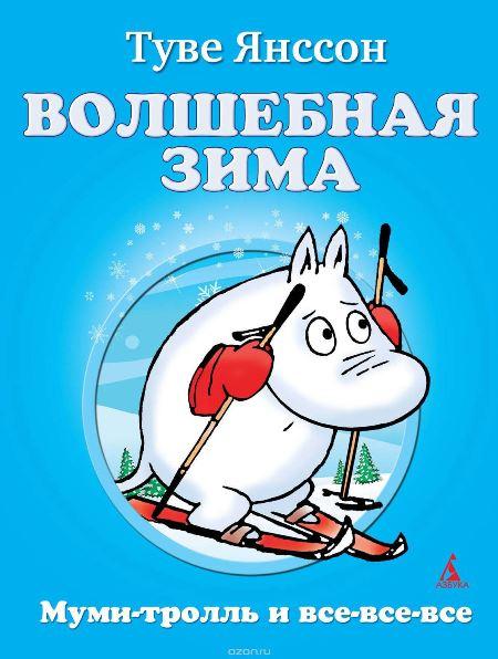 Янссон, Т. Волшебная зима