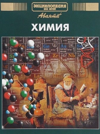 Год Периодической системы химических элементов