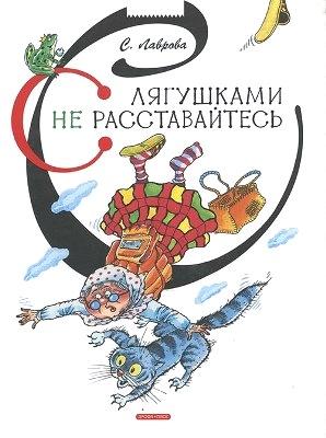 Юбилей Светланы Лавровой!