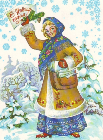 Новый год, Рождество, Святки, колядки