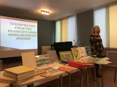 Семинар-практикум «Создание доступной среды и организация обслуживания  незрячих пользователей общедоступных библиотек»