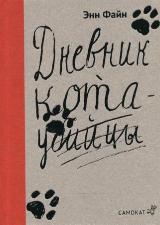 «Кошки – очарование моё...»
