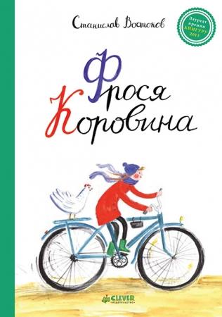 Востоков, С.В. Фрося Коровина