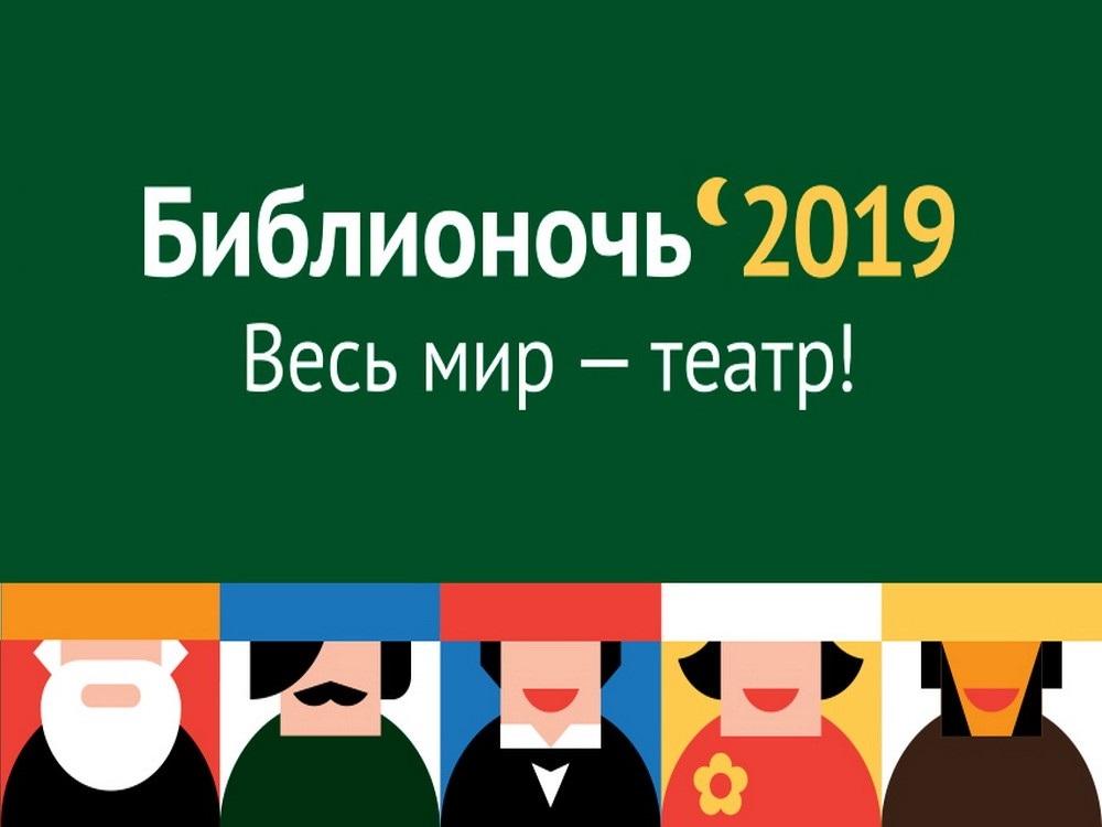 «Библионочь-2019»