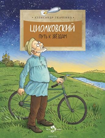 Ткаченко, А. Циолковский. Путь к звёздам