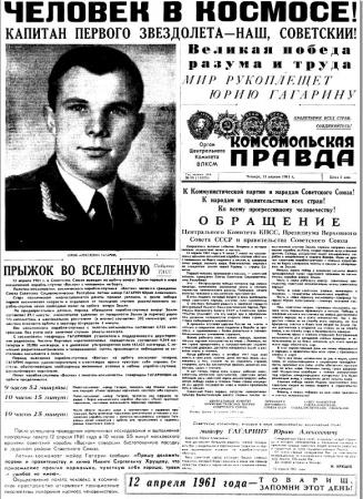 Репринт газеты «Комсомольская правда» от 13 апреля 1961 года
