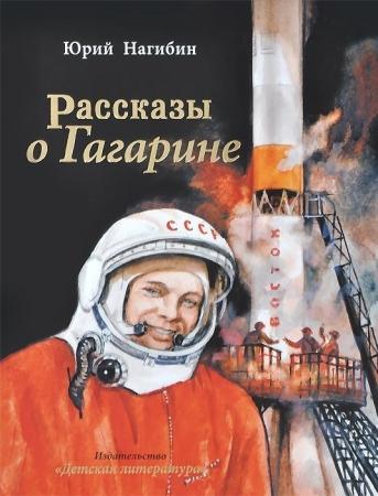 Нагибин, Ю. М. Рассказы о Гагарине