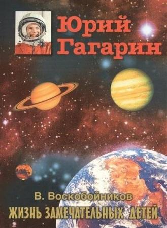 Воскобойников, В.М. Юрий Гагарин