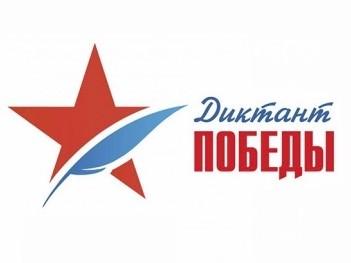 Всероссийская акция «Диктант Победы»