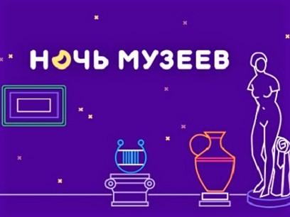 Ночь музеев 2019 в библиотеке народов Поволжья
