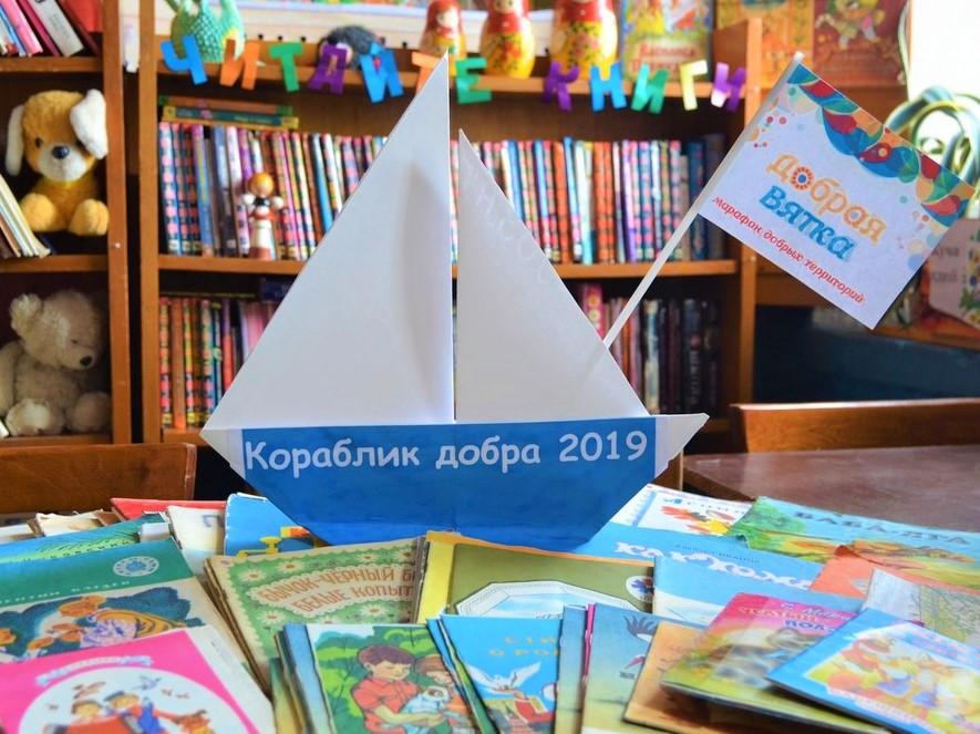Итоги Международной благотворительной акции  «Кораблик доброты»