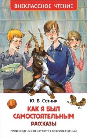 Детские приключения Юрия Сотника