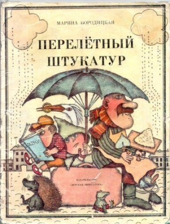 Счастливчик Марина Бородицкая