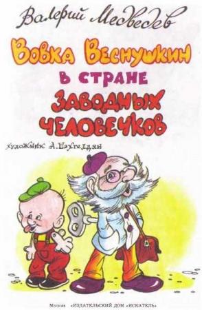 Медведев, В. В. Вовка Веснушкин в стране заводных человечков
